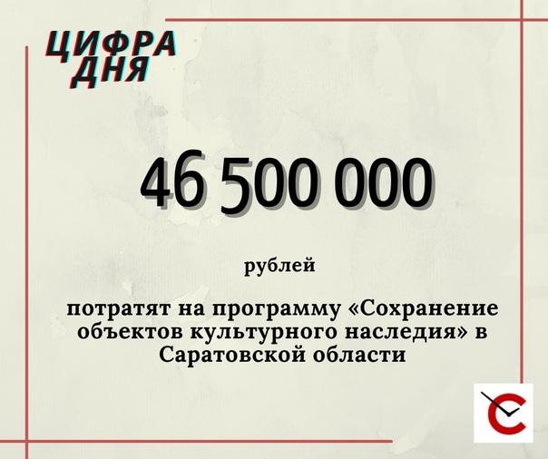 https://sarinform.ru/news/community/v-saratove-nas...