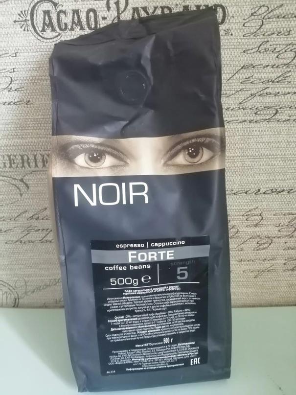 Купить кофе в зёрнах NOIR Forte 500грамм   Объявления Орска и Новотроицка №27655