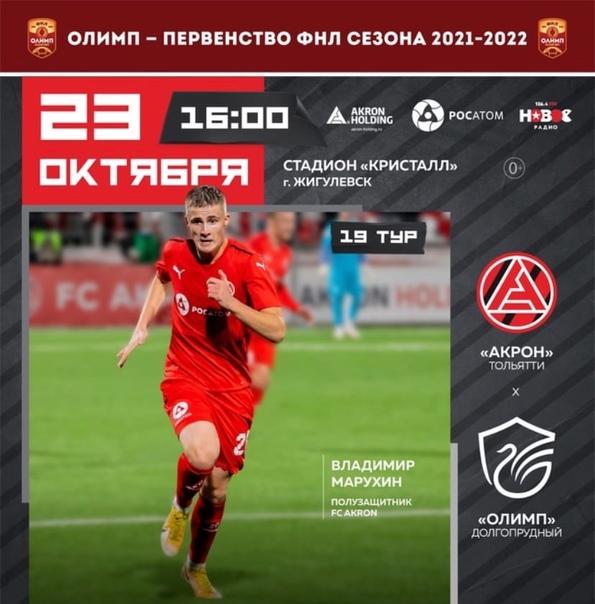 В субботу в Жигулевск пожалует дебютант Олимп-ФНЛ....