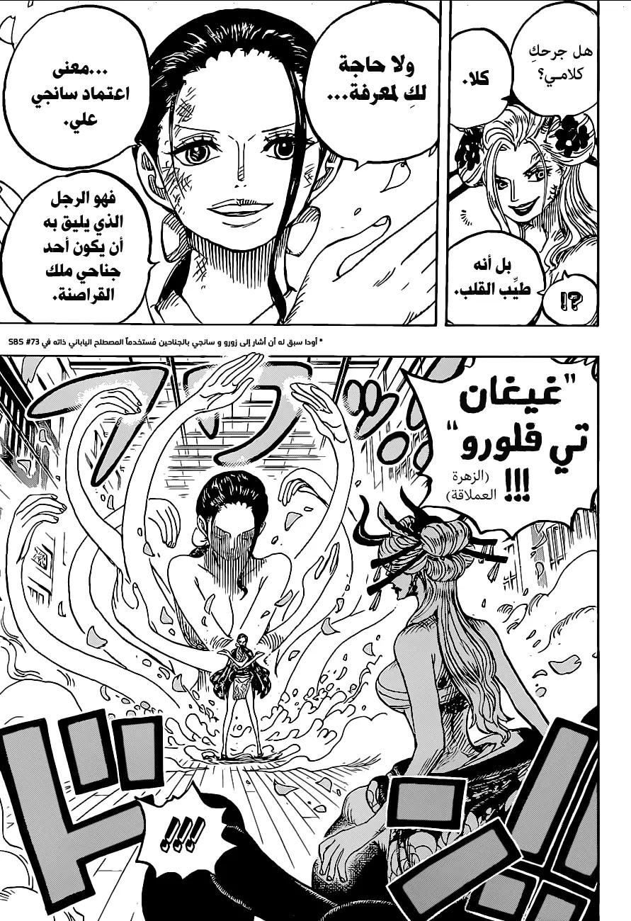 One Piece Arab 1020, image №15