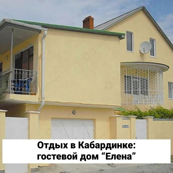 Ищете отдых в Кабардинке с удобным местоположением...