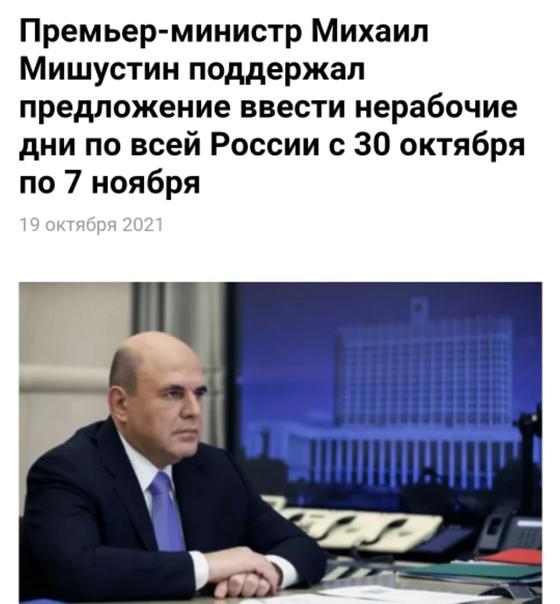 Вице-премьер России Татьяна Голикова на фоне ухудш...