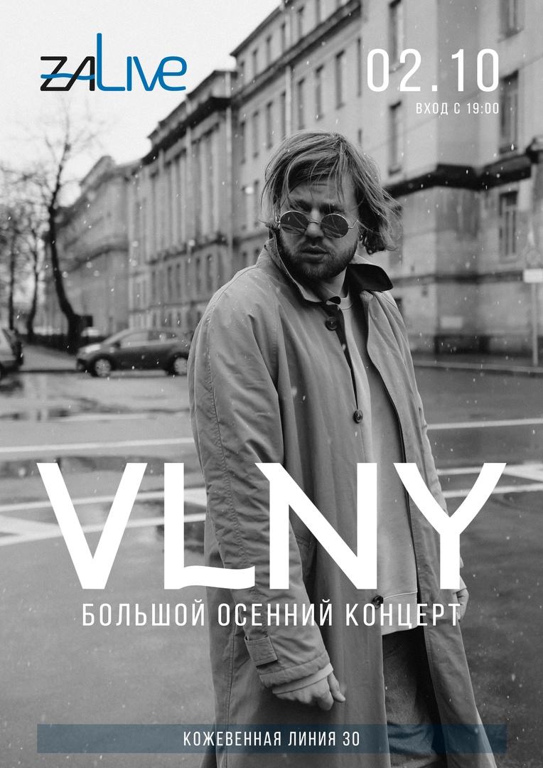 Афиша VLNY / ZaLive / 2 октября