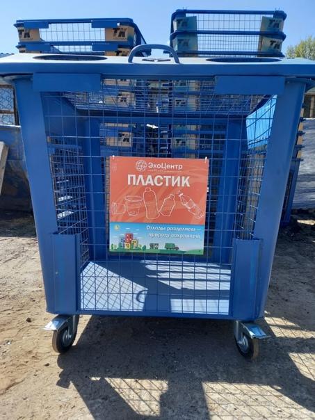 Региональный оператор «ЭкоЦентр» начал установку тары для...