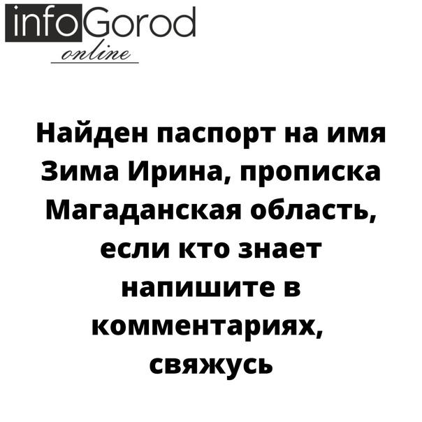 Найден паспорт на имя Зима Ирина, прописка Магадан...