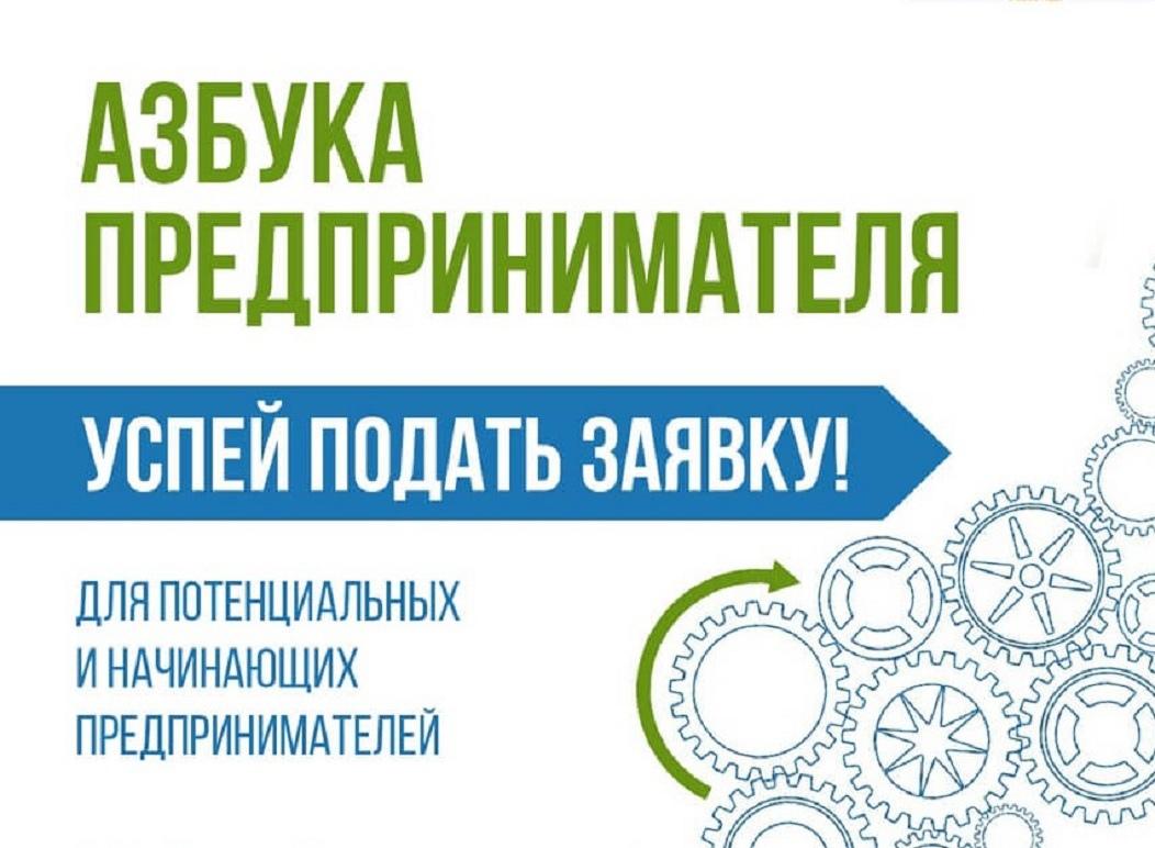Для потенциальных и начинающих предпринимателей области проведут «Азбуку предпринимателя»