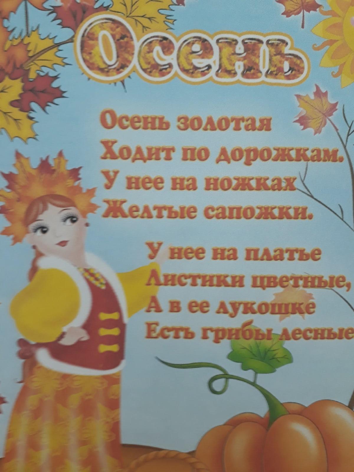 🍂В Малосюгинском детском саду в старшей группе
