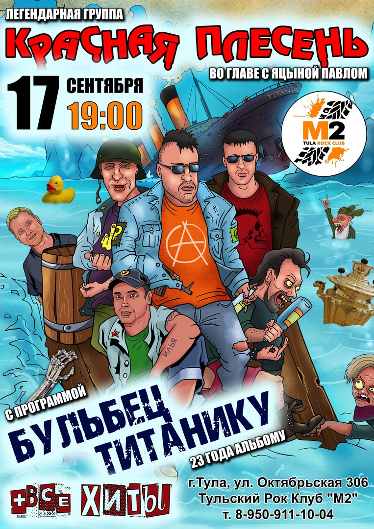 Афиша Тула 17 сентября / КРАСНАЯ ПЛЕСЕНЬ / Тула