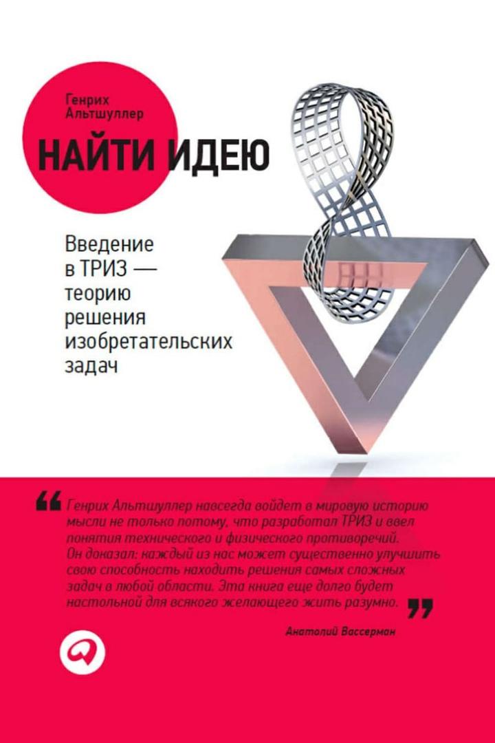 📖15 октября родился ГЕНРИХ АЛЬТШУЛЛЕР— советский писатель-фантаст и изобретатель...