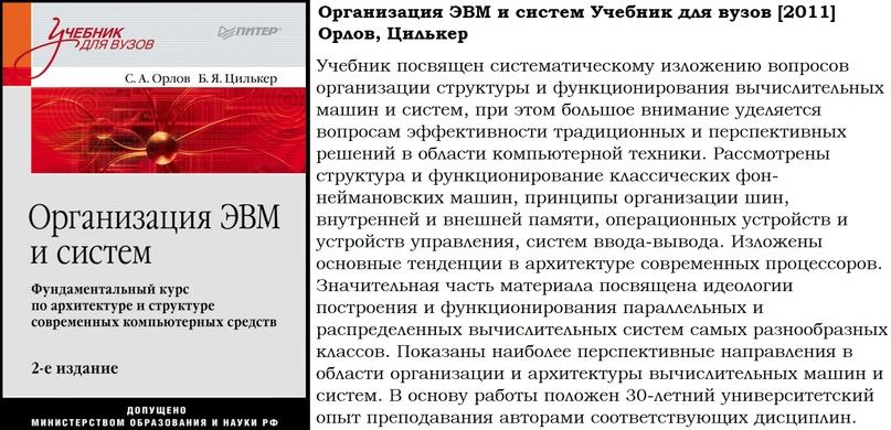 📕 Организация ЭВМ и систем Учебник для вузов [2011] Орлов, Цилькер