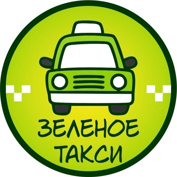 ☎Вызывайте надёжное такси: ⠀⠀⠀ • По телефону: ⠀⠀...