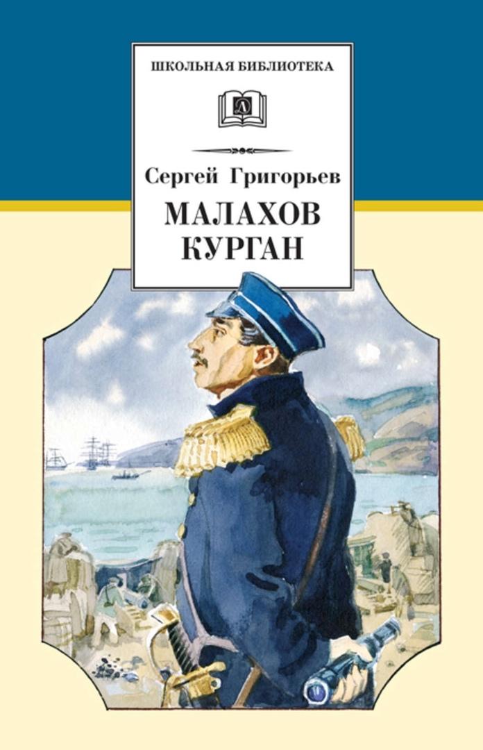 📖14 октября 1875 года родился СЕРГЕЙ ГРИГОРЬЕВ – советский писатель, автор истор...