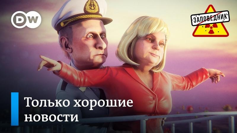 """Путин просил не отвлекать! Налог на воздух. Кремль помогает только своим – """"Заповедник"""", выпуск 117"""