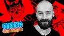Михаил Кшиштовский про новый мультсериал Devil May Care и «Нереальный Stand Up» НОВОСТИ АНИМАЦИИ