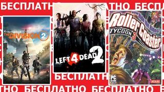 Бесплатные игры на PS4 и ПК: Division 2, Left 4 Dead 2 #18