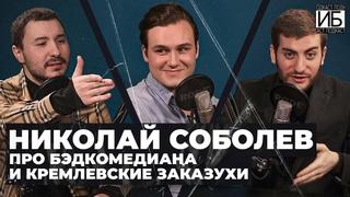НИКОЛАЙ СОБОЛЕВ: Про Бэдкомедиана и кремлевские заказухи / ИБ