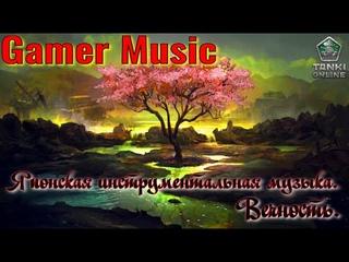 Музыка для игр без авторских прав. Японская инструментальная музыка. Вечность.