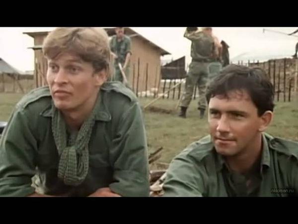 Вьетнам до востребования Vietnam 4 серия