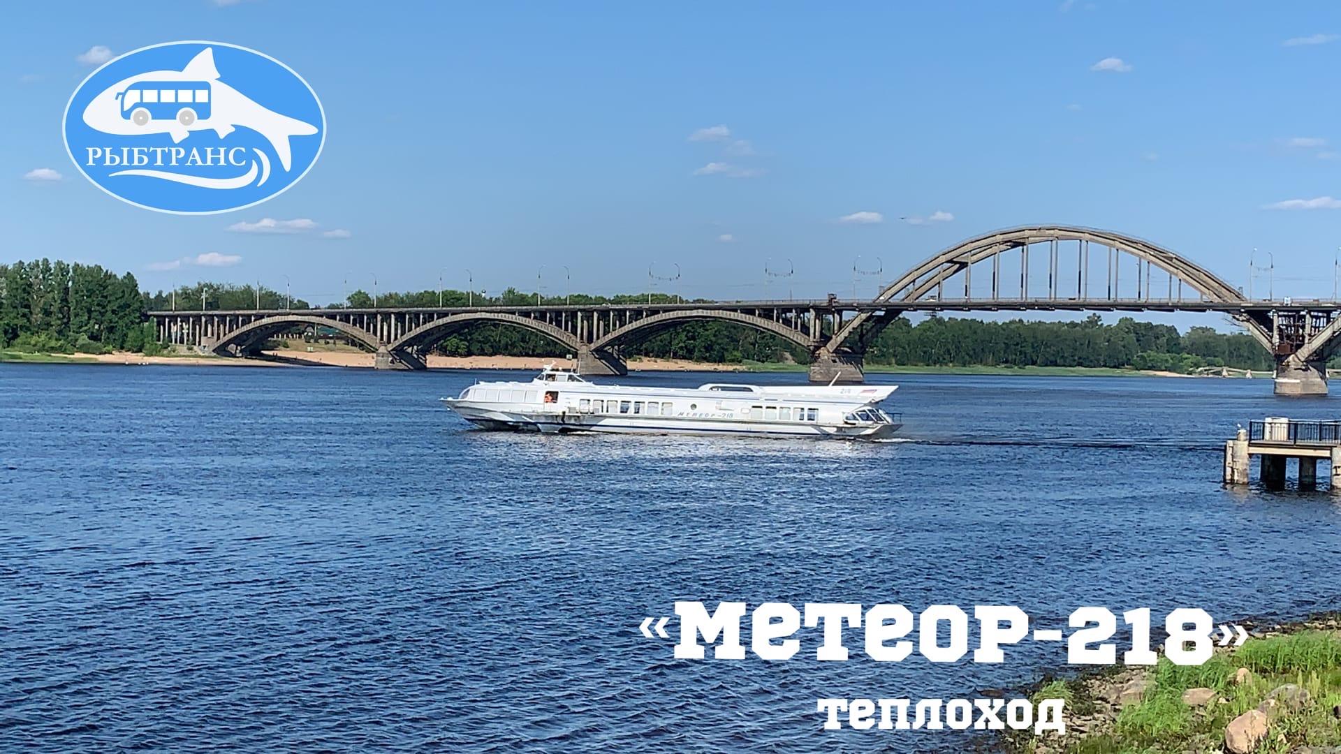 Метеор-218