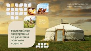 Всероссийская конференция по развитию сельского туризма