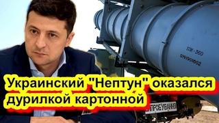 """Полный провал украинского """"Нептуна"""" - Новости - Военный арсенал"""
