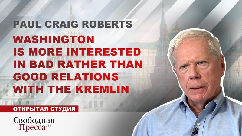 17 Paul Craig Roberts Washington is more interested in bad rather than good relations with the Kremlin YouTube