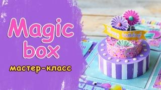 """Подарочная коробочка ко Дню рождения. """"Magic Box"""" своими руками."""