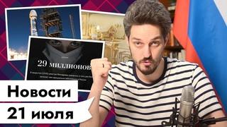 21 ИЮЛЯ | 29 миллионов россиян с короной | Золотой унитаз гаишника | Пара минут в космосе за $500к