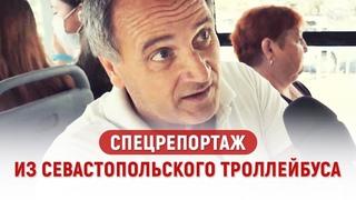 Транспортные безобразия Севастополя // Спецрепортаж ForPost