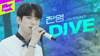 [Видео] 210729 Выступление Джинёна с песней «DIVE» на 1thek.