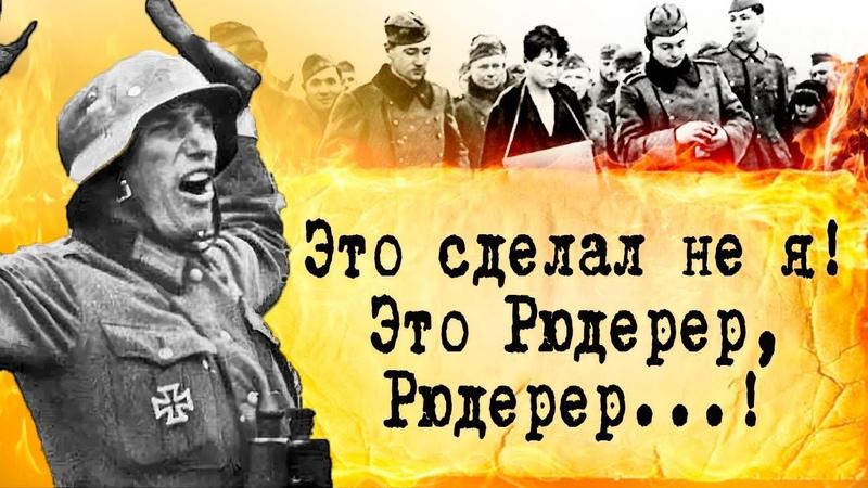Сталин Палачей этой девочки в плен не брать Охота на дивизию вермахта Вторая Мировая