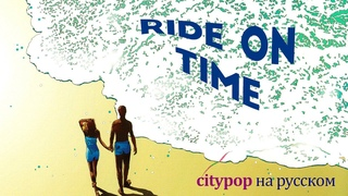 [1980] RIDE ON TIME RUS cover by Kabuto