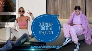 Спортивный КОСТЮМ -ТРЕНД 2021/Обзор самых модных спортивных костюмов