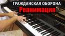 Гражданская оборона - Реанимация Кавер на фортепиано Евгений Алексеев Егор Летов