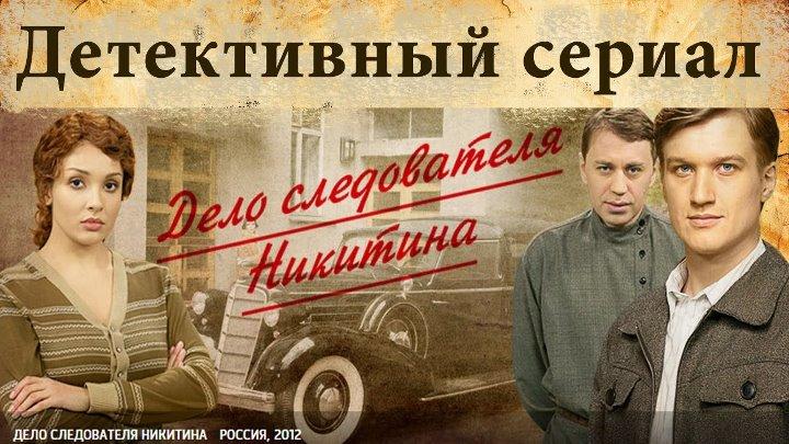 Дело следователя Никитина 5 8 серии 2012 год