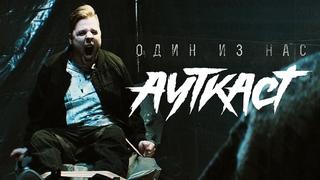 Ауткаст - Один из нас (официальный клип 2020)