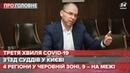 Україну накриває третя хвиля COVID-19, Про головне, 9 березня 2021