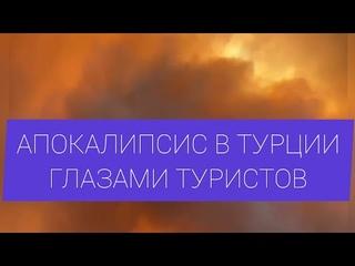 Турецкие пожары глазами туристов