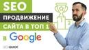 SEO Продвижение Сайта в ТОП 1 в Google - Раскрутка для новичков