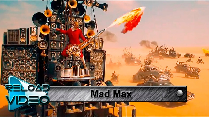 клип Безумный Макс Mad Max 2015 OST