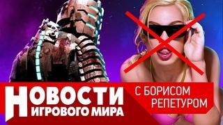 ПЛОХИЕ НОВОСТИ Ремейк Dead Space, новый XCOM, война с модами GTA, Bloodlines 2, сериал Last of Us