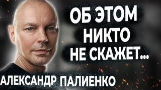 Александр Палиенко больше не видит будущего? Отказ от всего ради… Кто такой Люцифер?