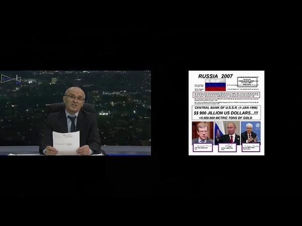 Бенефициары СССР Греческое телевидение опубликовало балансовый отчет СССР счëт 243 usr 00911 001