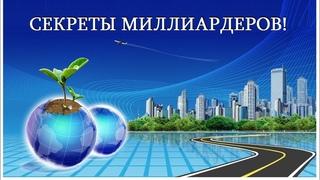 СЕКРЕТЫ МИЛЛИОНЕРОВ! АЛЕКСЕЙ ЛУКОНИН
