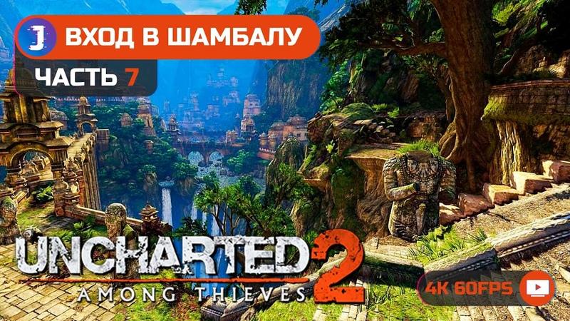 Uncharted 2 Among Thieves Среди воров ➤ Прохождение 7 ➤ Вход в Шамбалу ✪ PS5 4K 60fps