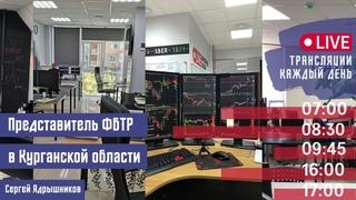 Новый мини-фьючерс на индекс RTS VS фьючерс Si. Трейдер Сергей Ядрышников.