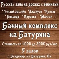 Фото Бани Владимира