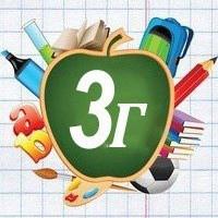 3Г класс   ВКонтакте