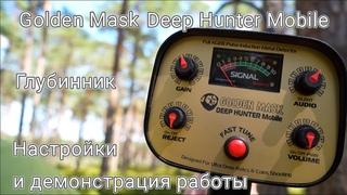 Golden Mask Deep Hunter Mobile - обзор и демонстрация работы нового глубинного металлоискателя!
