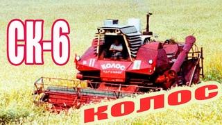 Зерноуборочный комбайн СК-6 КОЛОС   Каким был один из самых мощных комбайнов СССР